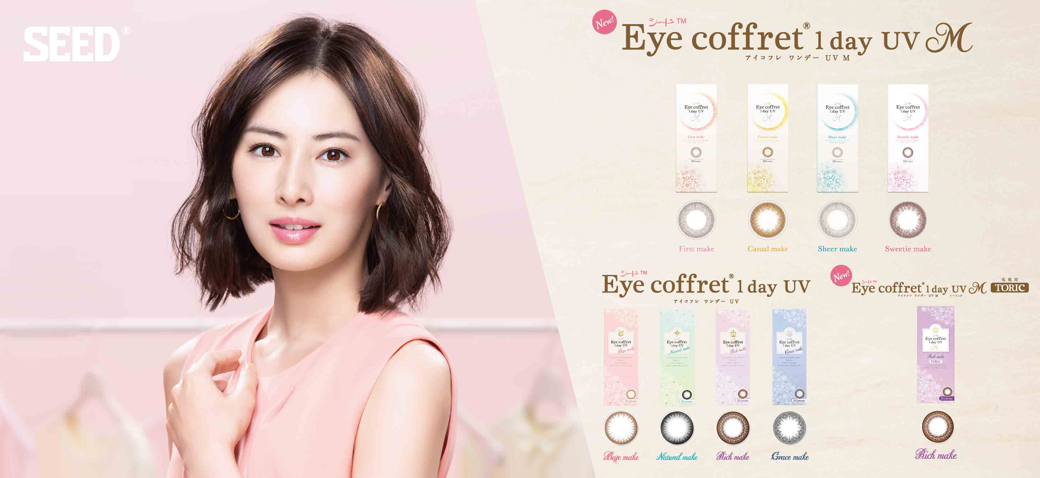 00_EyeCoffret-color-hp-banner-1-with-new-logo_30p_small